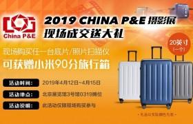 精益携多款底片扫描仪亮相中国国际影像博览会