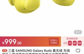 首销告罄!三星Galaxy Buds无线耳机上线热卖