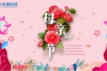 温情五月,虎童科技大屏感恩母爱