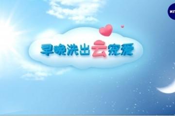 妮维雅(Nivea)携手朱正廷登陆虎童科技地铁大屏媒体热推产品