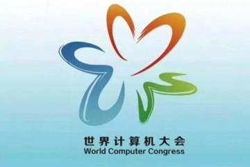 2019世界计算机大会举办在即:12名院士精彩亮相