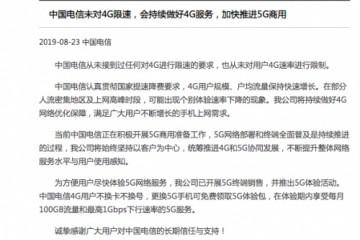 中国电信从未对用户4G速率进行限制 将持续做好4G网络优化保障