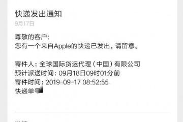 iPhone11国行已正式发货朋友圈将迎来一大波炫机照