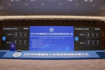 汉云平台亮相2019中国国际工业互联网创新发展大会 共建国际工业互联网生态链