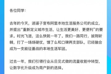 阿里王磊内部信一年时间饿了么口碑已融合成近2万人军团