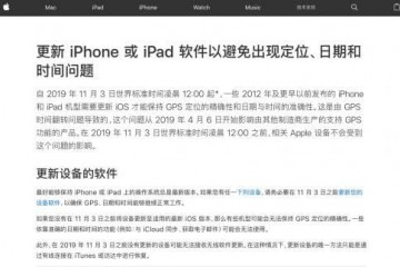 苹果发布紧急公告老设备11月3日前再不更新就要停止服务啦