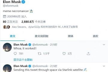 全球卫星上网时代来临马斯克通过星链发送第一条推文