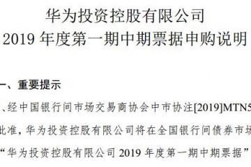 华为2019年度第一期30亿元中期票据今日发行