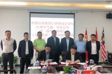 一带一路丝路明珠江西·马来西亚产业园项目协作签约