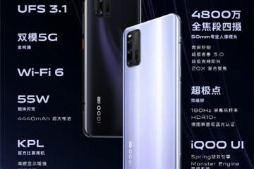 iQOO 3 正式发布,售价3598元起,天猫超级品牌日购机可享24期免息