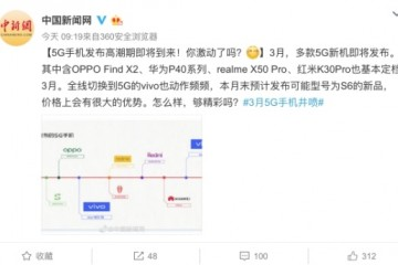 vivo冲击全系5G!vivo S系列新品S6被曝加入5G行列