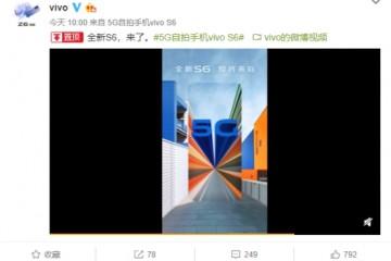 正式官宣!vivo S6确认拥有5G版本