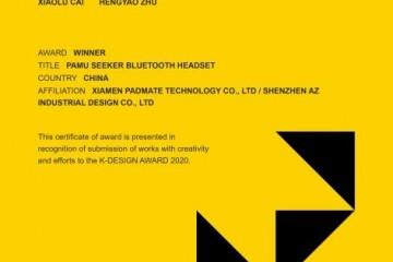 派美特3款耳机荣获K-DESIGN AWARD'20 设计奖