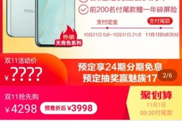 魅族双十一来咯!24期免息+平台300元补贴+碎屏险超值抢购!