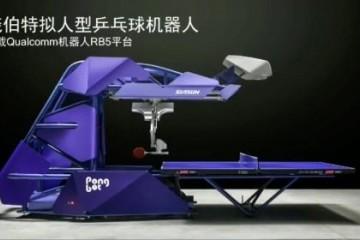 进博会预测:高通将携会打乒乓球的机器人亮相,5G是秘密武器
