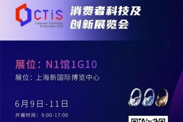 聚焦2021上海消费者科技及创新展览会(CTIS),探索魔声