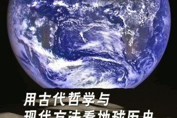 科学大家用古代哲学与现代方法看地球历史