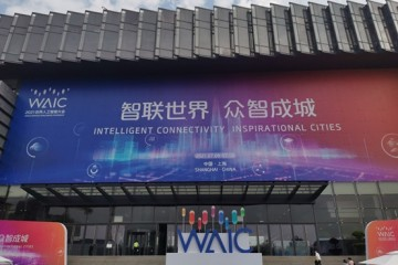 WAIC首日AI应用更接地气了前线观察