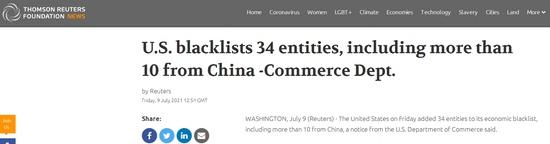 果然出黑手美国商务部将10多家中国实体列入其经济黑名单